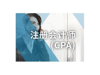 上海仁和会计注册会计师培训
