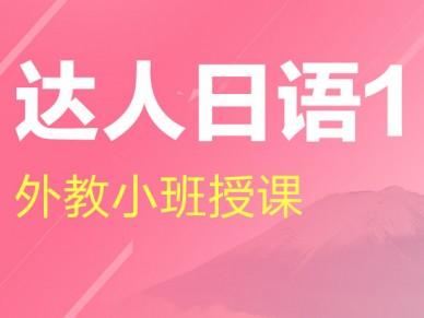 上海新世界教育达人日语培训