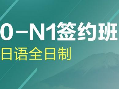 上海新世界教育全日制日语0-N1签约