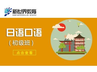 上海新世界日语口语培训