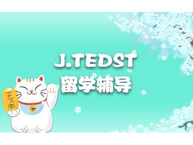 上海新世界J.TEST日语留学培训