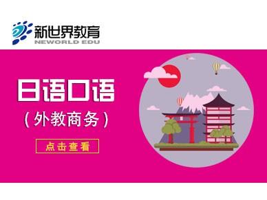 上海新世界商务日语培训