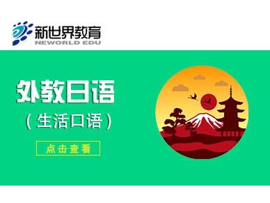 上海新世界外教日语培训