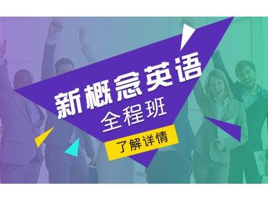 上海新世界教育新概念英语培训