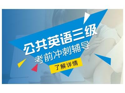 上海新世界公共英语3级培训