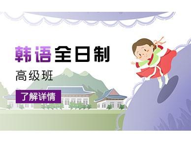 上海新世界韩语高级班