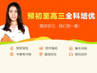上海昂立初三数学辅导班