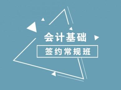 北京会计初级班 - 仁和会计