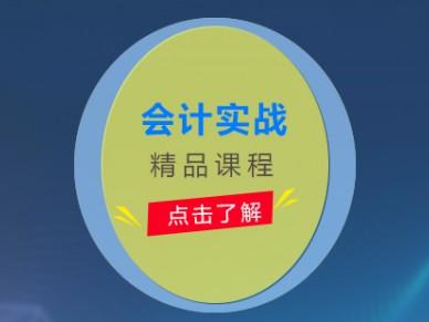 北京会计实操培训 - 仁和会计