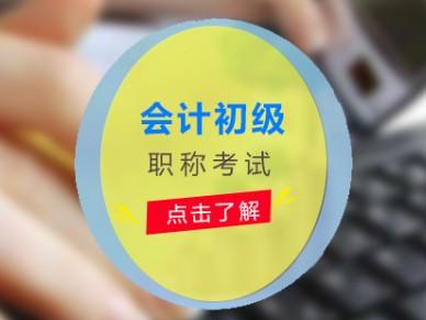 北京会计初级职称培训 - 仁和会计