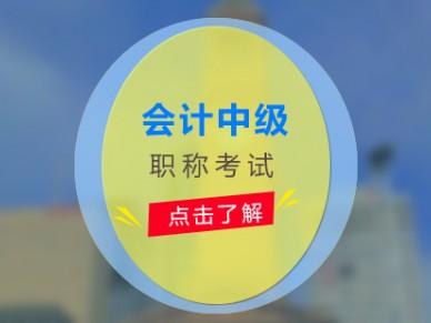 北京会计中级职称考试辅导 - 仁和会计