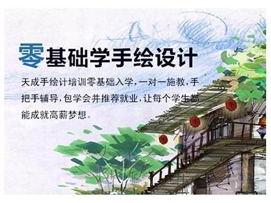 北京设计手绘培训