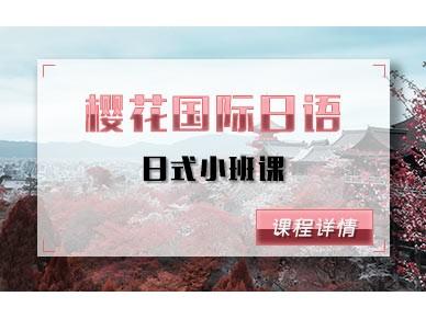 北京樱花日语日语小班课