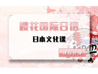 北京樱花日语 日本文化课