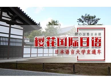 北京樱花日本留学课程日本语言学校直通车