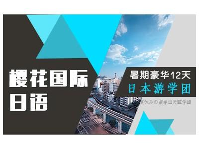 北京樱花12天日本游学团