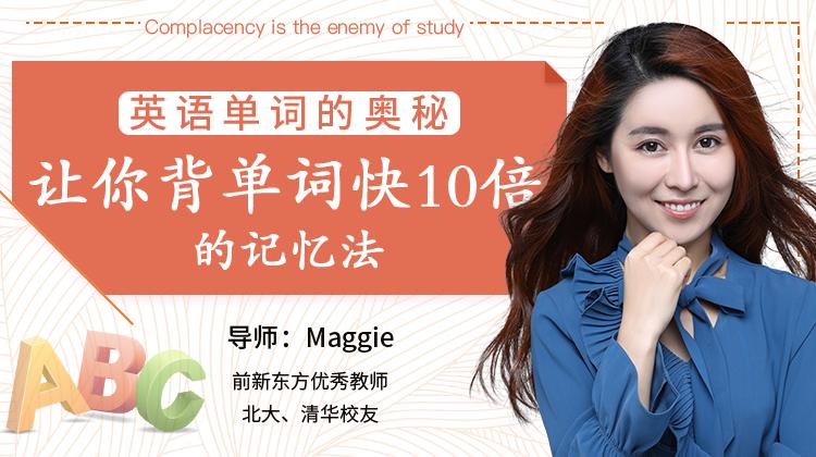 英语学习教程 英语单词的奥秘-让你背单词快10倍的记忆法