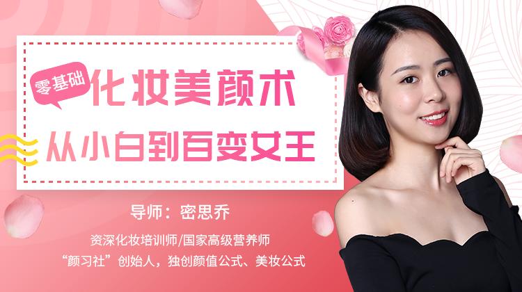 化妆教程 零基础化妆美颜术