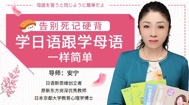 快速学日语 告别死记硬背,学日语跟学母语一样简单