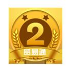 VIP第1年:2级